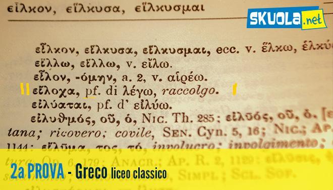 Seconda prova di Maturità 2016 per il liceo classico su greco
